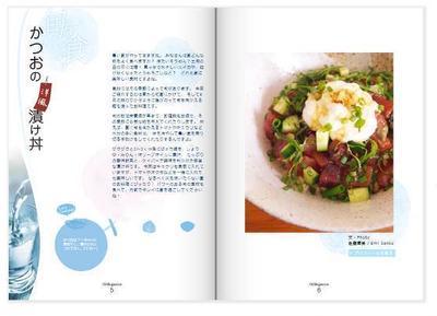 【レシピ掲載】クリエイターで作るWeb雑誌O2 magazine #2