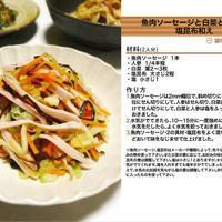 881.魚肉ソーセージと白菜と人参の塩昆布和え
