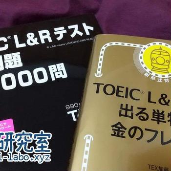 TOEIC記録 / 勉強と受験の記録 1