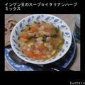 【香りソルト<イタリアンハーブミックス>】インゲン豆のイタリアンスープ