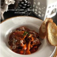 お料理教室と義実家へ。と豚バラ肉の赤ワイントマト煮込み