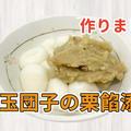 白玉団子の栗餡添えのレシピ