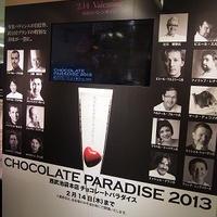 西武池袋本店「チョコレートパラダイス2013」前夜祭☆