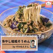【動画レシピ】濃厚なピリ辛ごまスープが決め手!「冷やし坦々そうめん」