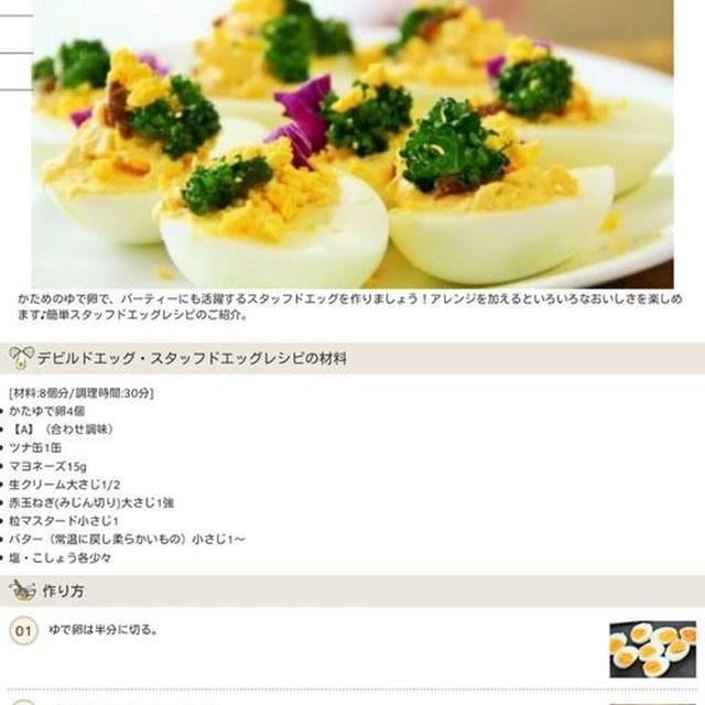 デビルドエッグ スタッフドエッグ #おもてなし #ゆで卵 #行事 #イースター