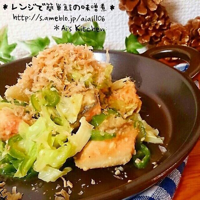 すぐできるのにしっかりおかず♡レンジで簡単!鮭の味噌煮♡