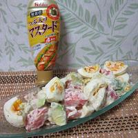 トマトと卵とアボカドのマスタードサラダ