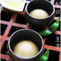 自家製☆チーズ豆腐~ハーブ入り~ 低糖質・アンチエイジングに♪