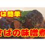 さばの味噌煮!実は簡単に作れちゃうよ、決め手は味噌ダレの配合だ!作り方・レシピ