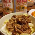 【モニター】タカラ本みりん&清酒でヘルシー!ソイミート丼♪