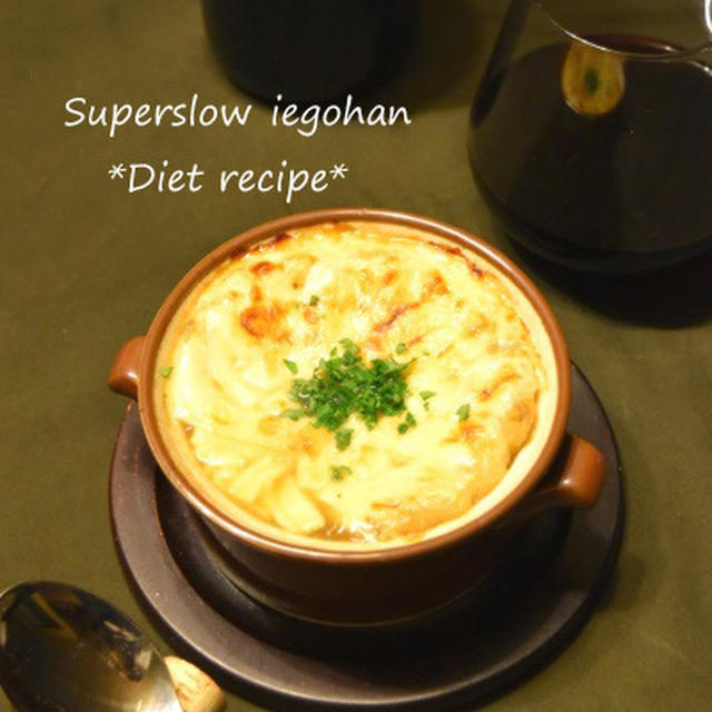 「オニオングラタンスープ」じっくり時間をかけて作った本格的なレシピ。
