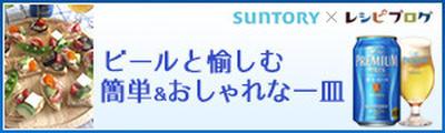 揚げ焼きおつまみ~白身魚の春巻き★プレモルモニター