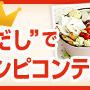 ヤマキ割烹白だしを使った「ホメられ」レシピコンテスト・結果発表★