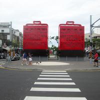 【台南】観光客に  大〜人気の写真スポット!! ★ 《海安路の 街道美術館》