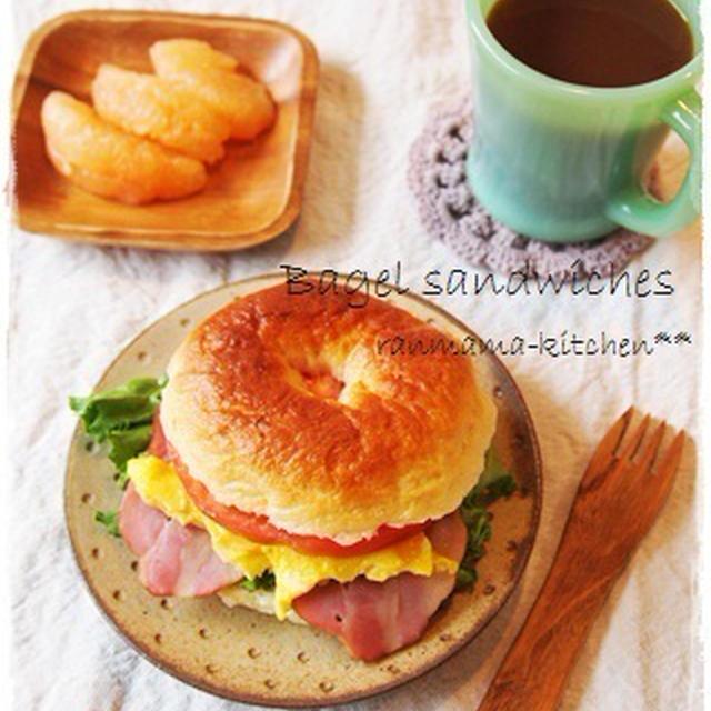 ベーグルサンドで朝ごぱん**