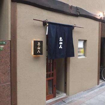 大阪・南森町の「天神 土山人」の穴子重ランチ
