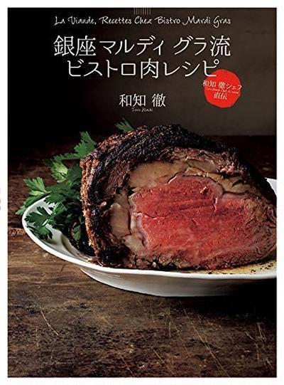 銀座マルディグラ流ビストロ肉レシピ刊行記念教室へ。