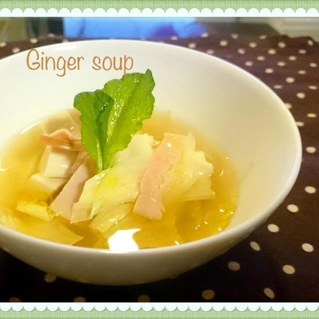 【温朝ごはん】Ginger soupでホッ(*´ω`*) (モ)