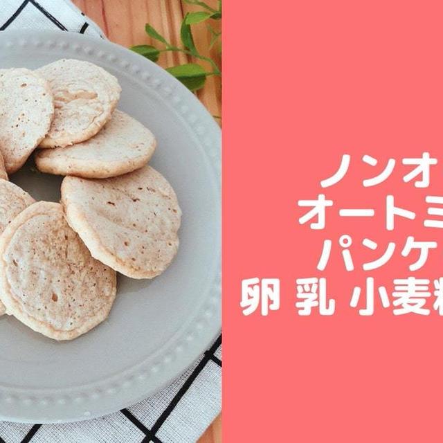 オートミールパンケーキレシピ♪油なし卵なし小麦粉なし!離乳食幼児食ダイエットにも