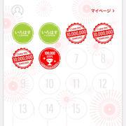 Coke ON コークオン アプリ スタンプ山分けキャンペーンで3スタンプ増えた&10万歩達成