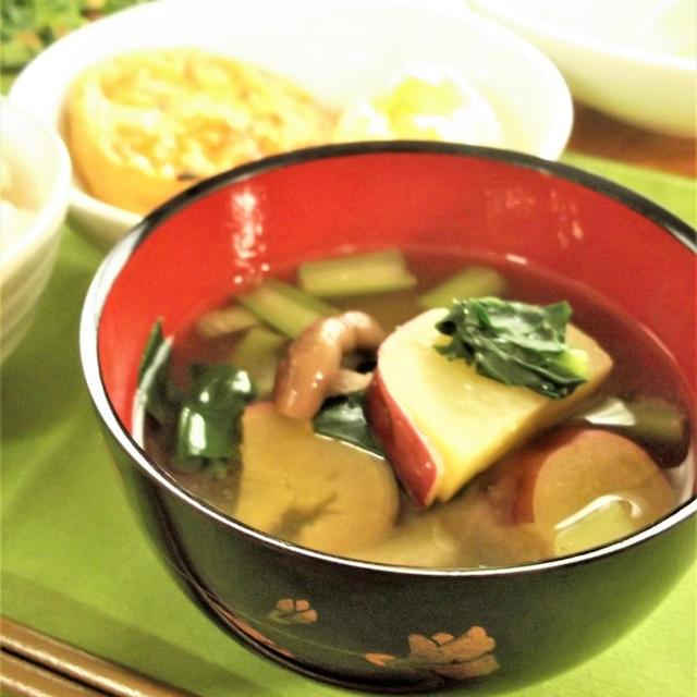 薩摩芋としいたけと小松菜の味噌汁