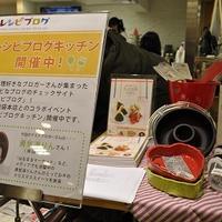 池袋西武のレシピブログキッチン@勇気凛りん