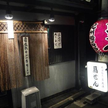 鳥せん炭火焼~新宿三丁目
