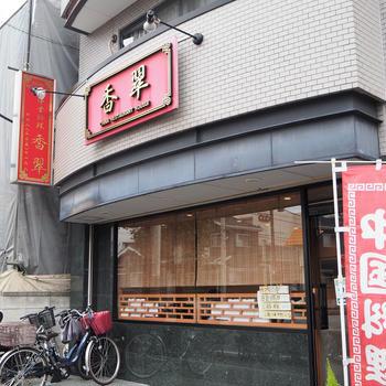 中華料理店『香翠』
