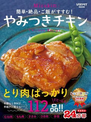 『簡単・絶品・ご飯がすすむ!Mizukiのやみつきチキン』<br>Mizuki(著)<br><br>...