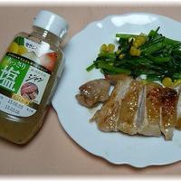 レシピブログの「塩ジャンでカンタン!本格おいしいレシピ」レシピモニター参加中