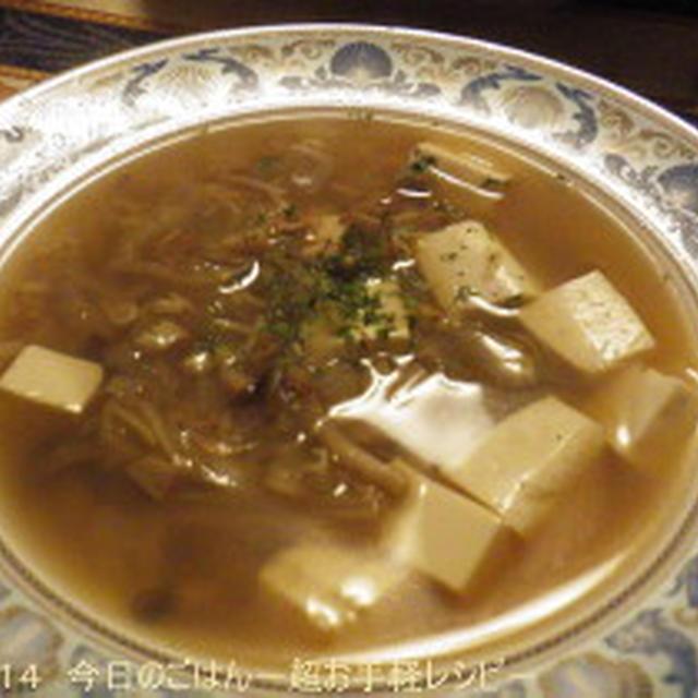 豆腐の和風コンソメスープ 鍋だしリメイクで(^_-)-☆