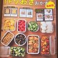 「クックパッドの作りおきおかず 最新版」に掲載されました! 「鱈とカラフルパプリカの南蛮漬け」