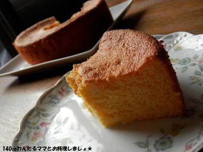 米粉で簡単ノンオイル★人参シフォンケーキ
