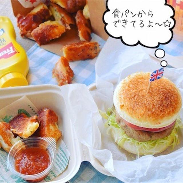 """""""食パンで作るバンズのハンバーガー""""ククパニュース掲載&がんばるズボラ畑"""