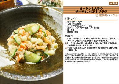 899.きゅうりと人参のシーチキンポテトサラダ