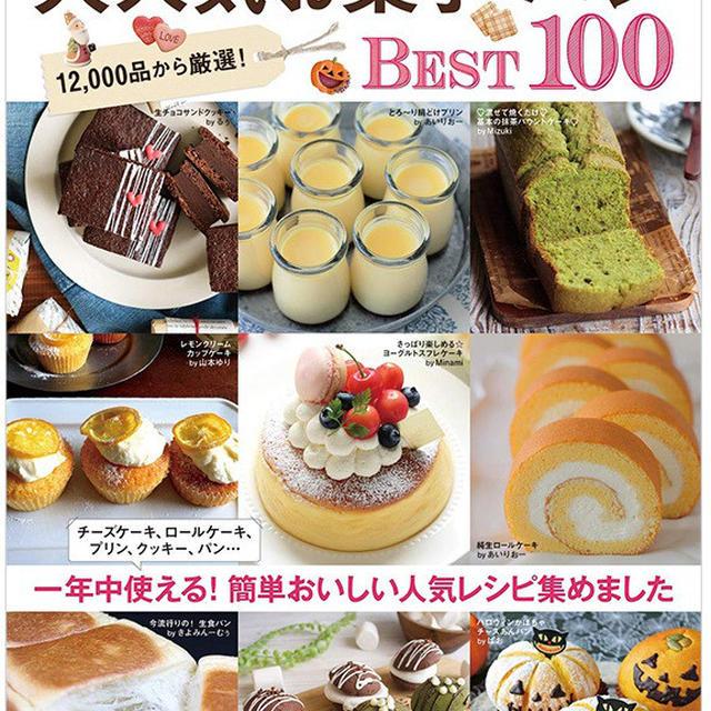 TVチャンピオンの話と、お菓子の本が出ました!『cottaの大人気お菓子・パンBEST100』