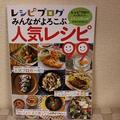 レシピブログみんながよろこぶ人気レシピ99 発売中!