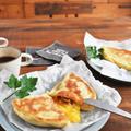 【30分で魔法のパン】フライパンで焼く♪チーズミートカルツォーネ