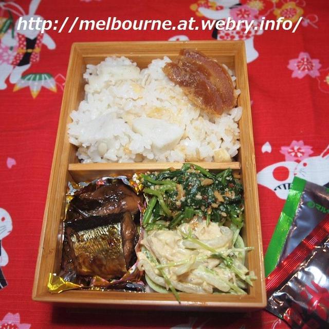 作り置き 常備菜つくり ☆ お弁当は 里芋ごはん