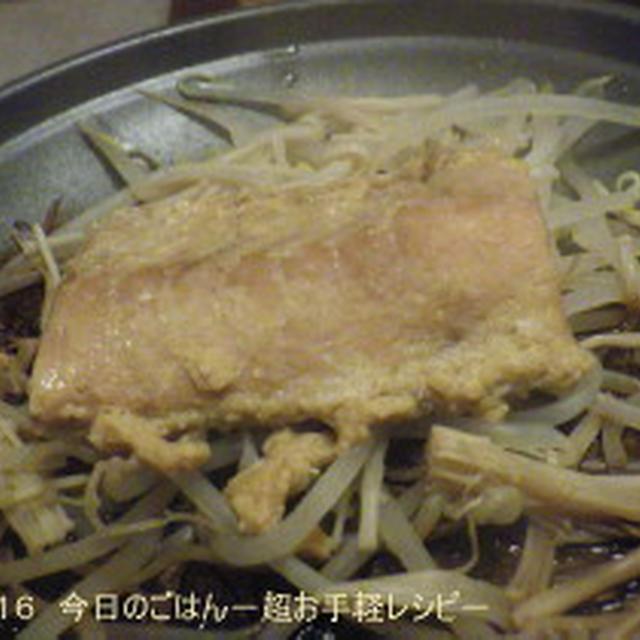鮭の味噌漬 陶板焼きで