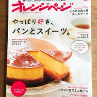 オレンジページ・パンとスイーツ特集号掲載のお知らせ