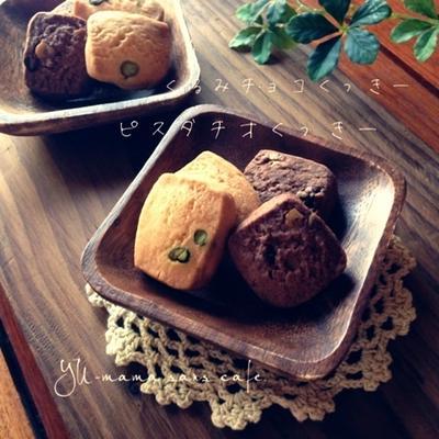クルミチョコ。ピスタチオのクッキー。お花買いました♡