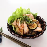 胸肉プルルン!さっぱり茄子の梅和え(レシピ)