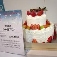 2011年西武池袋本店 Xmasケーキ試食会 ~大型ケーキ~