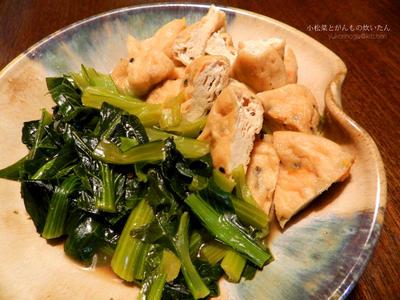 小松菜とがんもどきの炊いたん 創味のつゆ(麺つゆ濃縮3倍でも)で簡単ですねん