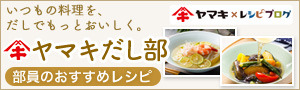 ヤマキだし部 おだしでもっとおいしく!旬の魚介レシピ