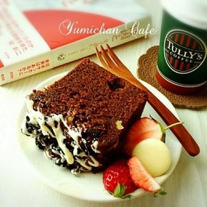 ホットケーキミックスで出来る!濃厚チョコレートケーキ♪
