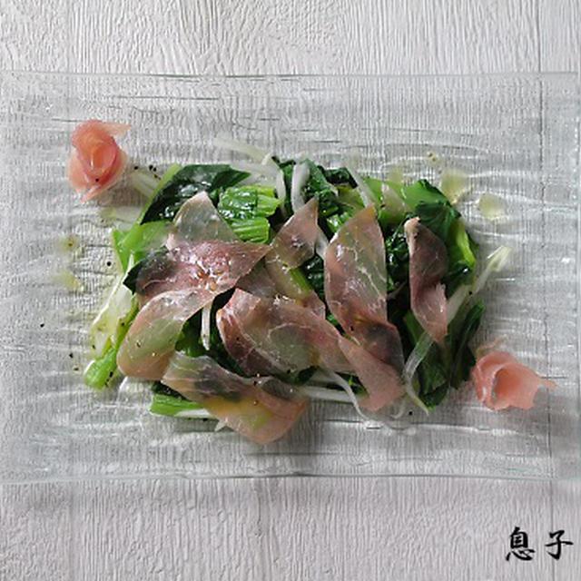 小松菜と生ハムのサラダ