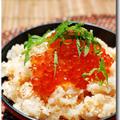 鱒ご飯といくらの親戚丼 ...... マスの炊き込みご飯にイクラをトッピング☆