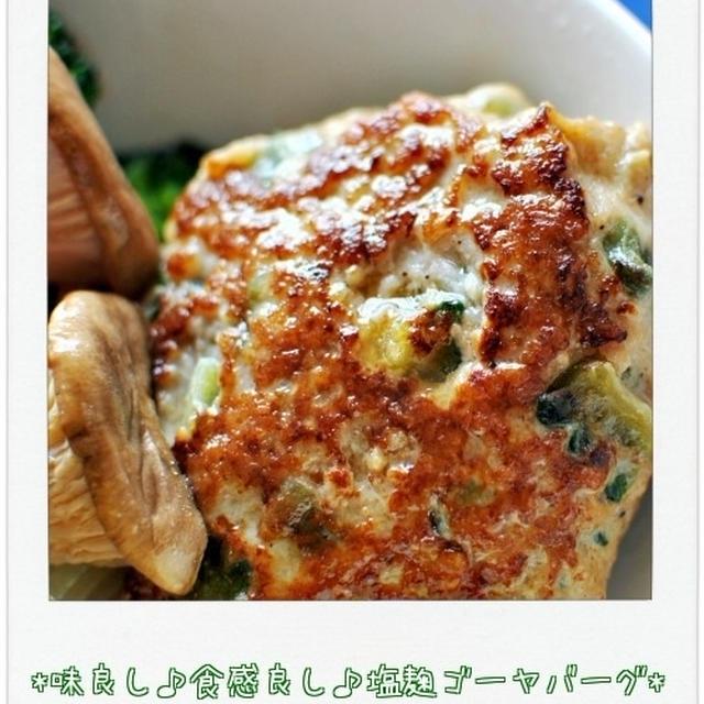 ☆味良し♪食感良し♪塩麹ゴーヤバーグ / 1日の朝ごはん☆